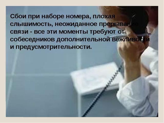 Сбои при наборе номера, плохая слышимость, неожиданное прерывание связи - все...
