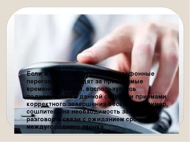 Если же вы чувствуете, что телефонные переговоры выходят за приемлемые времен...
