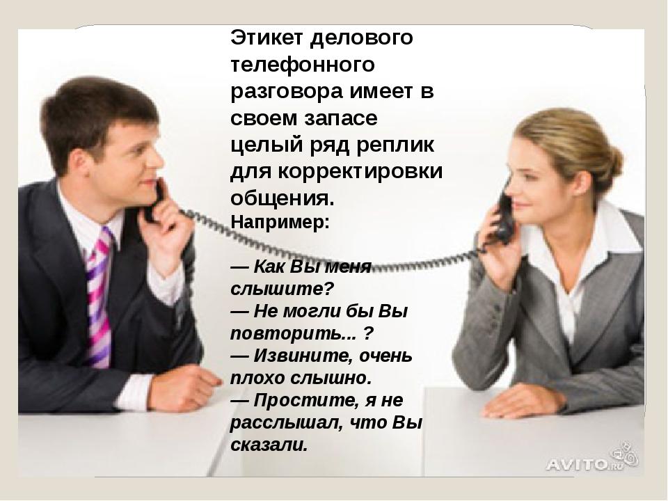 Этикет делового телефонного разговора имеет в своем запасе целый ряд реплик д...