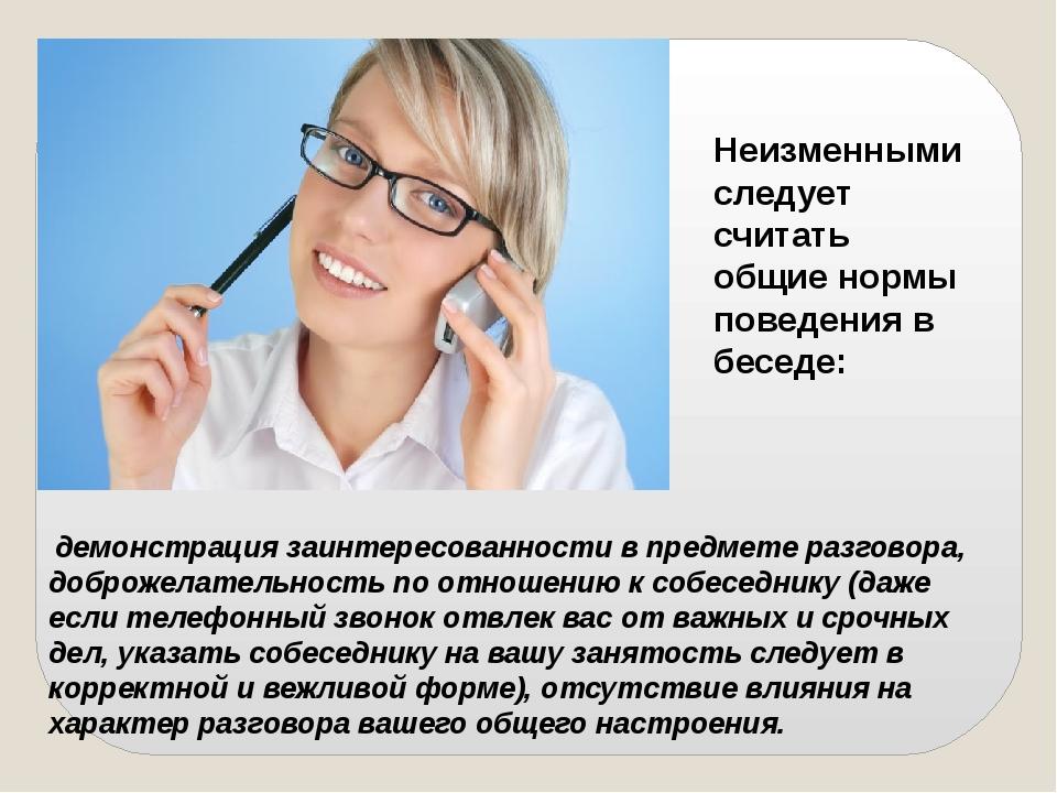 демонстрация заинтересованности в предмете разговора, доброжелательность по...