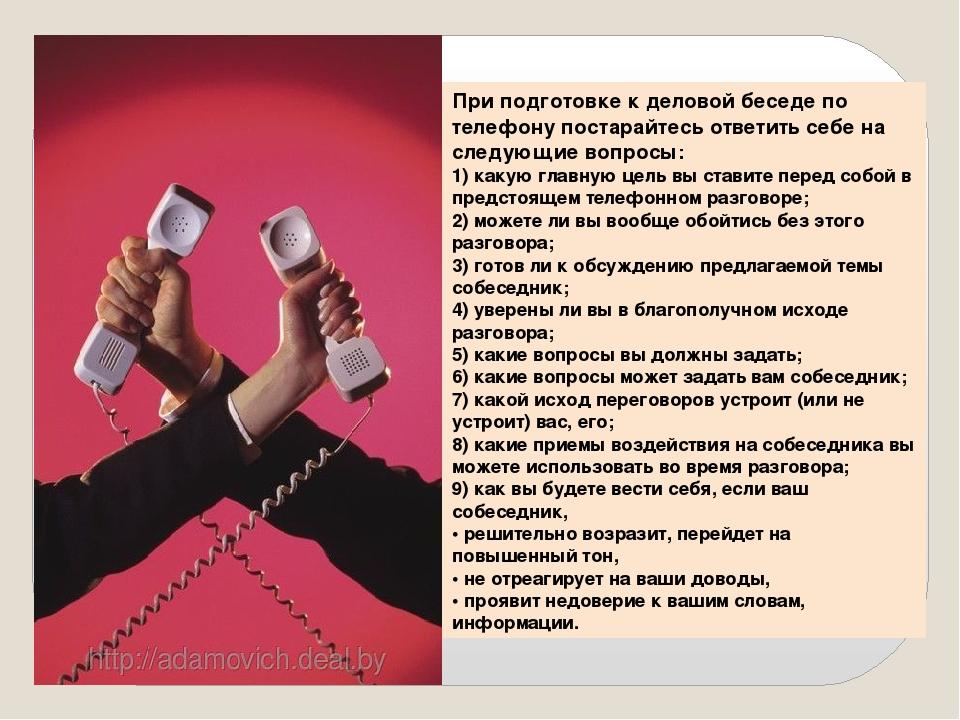 При подготовке к деловой беседе по телефону постарайтесь ответить себе на сле...