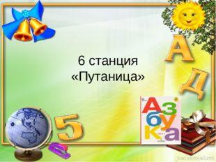 6 станция «Путаница»