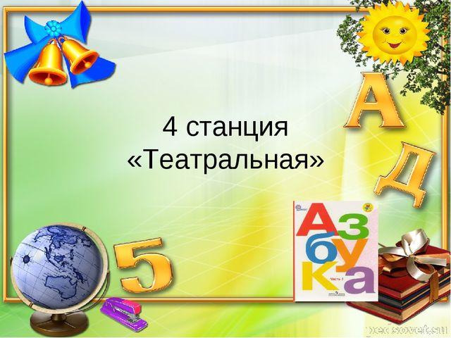 4 станция «Театральная»