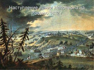 Наступление армии Наполеона на Россию 1812 г