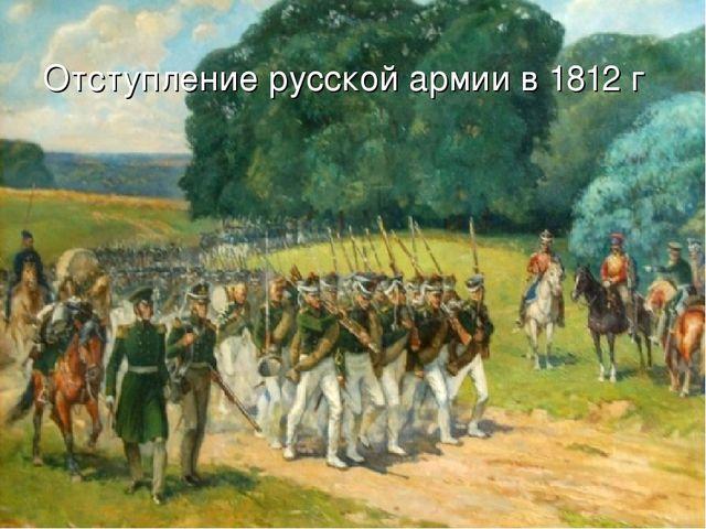 Отступление русской армии в 1812 г
