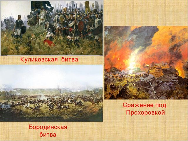 Куликовская битва Бородинская битва Сражение под Прохоровкой