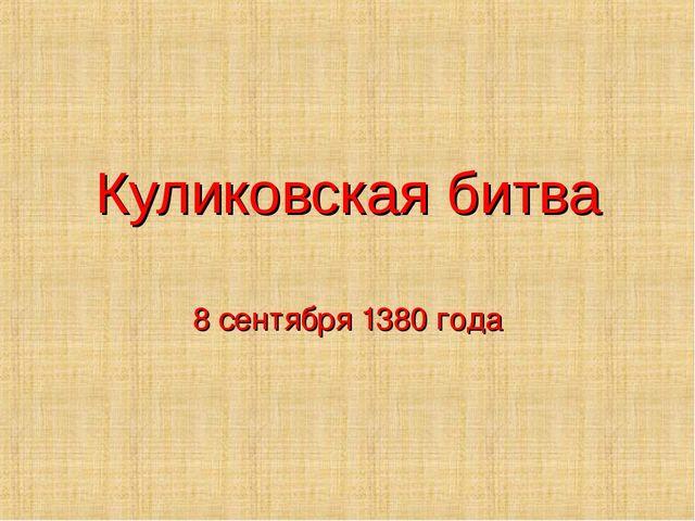 Куликовская битва 8 сентября 1380 года