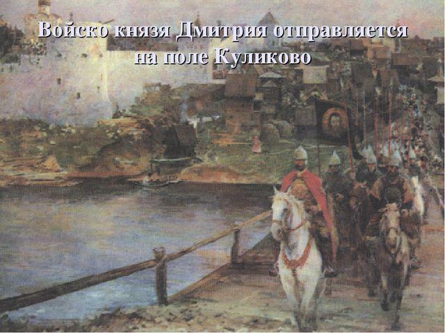 Войско князя Дмитрия отправляется на поле Куликово