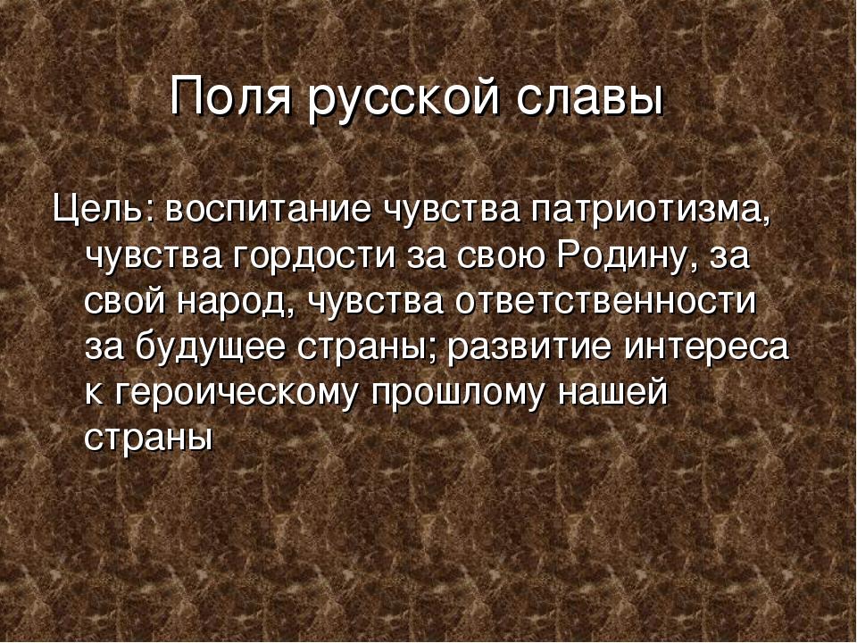 Поля русской славы Цель: воспитание чувства патриотизма, чувства гордости за...