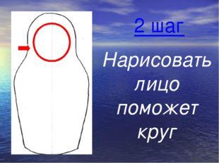 Нарисовать лицо поможет круг 2 шаг