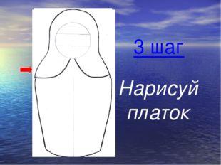 Нарисуй платок 3 шаг