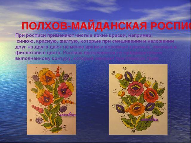 ПОЛХОВ-МАЙДАНСКАЯ РОСПИСЬ При росписи применяют чистые яркие краски, например...