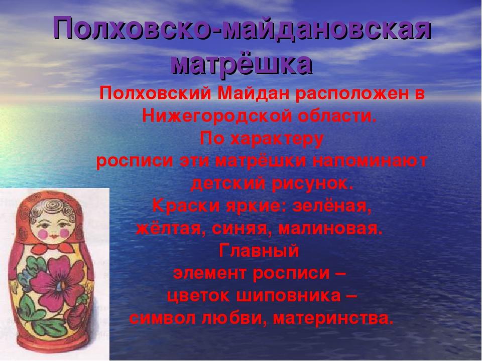 Полховско-майдановская матрёшка Полховский Майдан расположен в Нижегородской...
