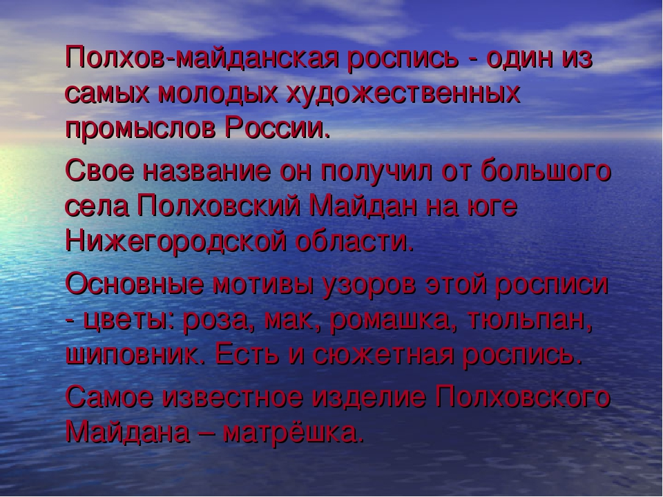 Полхов-майданская роспись - один из самых молодых художественных промыслов Р...