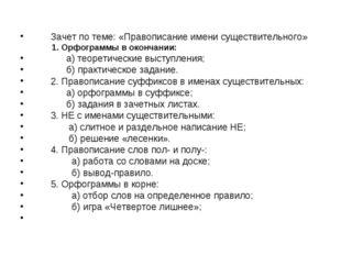 Зачет по теме: «Правописание имени существительного» 1. Орфограммы в окончани