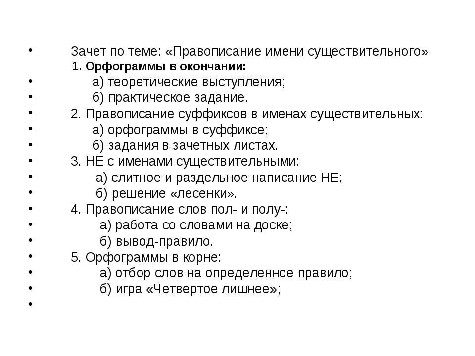 Зачет по теме: «Правописание имени существительного» 1. Орфограммы в окончани...