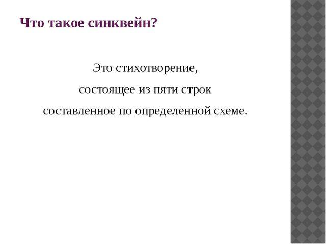 Что такое синквейн? Это стихотворение, состоящее из пяти строк составленное п...