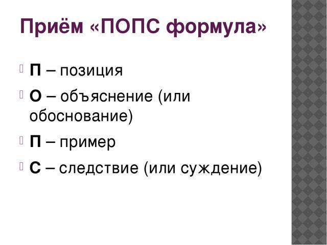 Приём «ПОПС формула» П – позиция О – объяснение (или обоснование) П – пример...
