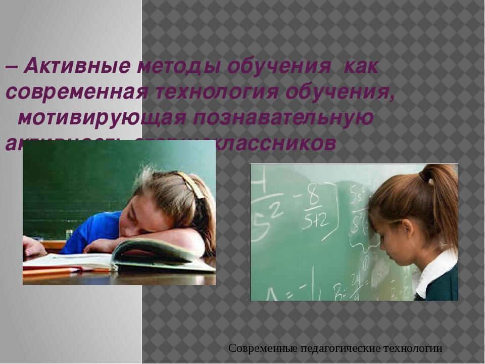 Литература Семушина Л.Г., Ярошенко Н.Г. «Содержание и технологии обучения в с...