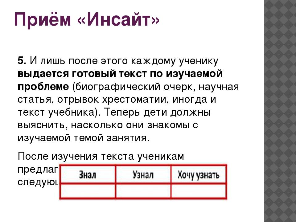 Приём «Инсайт» 5. И лишь после этого каждому ученику выдается готовый текст п...
