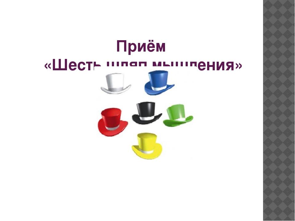 Приём «Шесть шляп мышления»