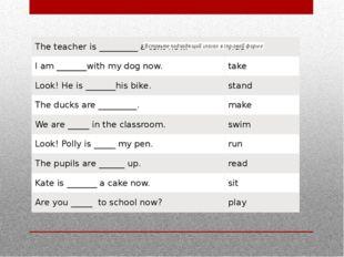 Упражнение2. Заполни таблицу. Вставьте подходящий глагол в ing-овой форме.