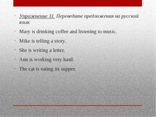 Упражнение 11.Переведите предложения на русский язык. Mary is drinking coff