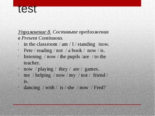 test Упражнение 8.Составьте предложения в Present Continuous. in the classro...