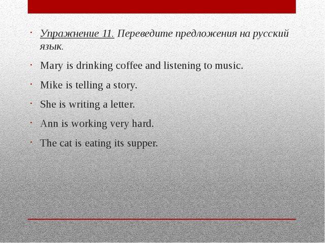 Упражнение 11.Переведите предложения на русский язык. Mary is drinking coff...