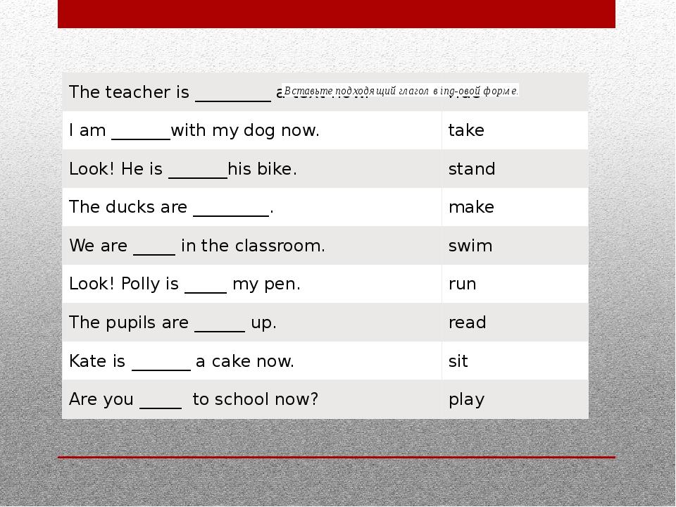 Упражнение2. Заполни таблицу. Вставьте подходящий глагол в ing-овой форме....