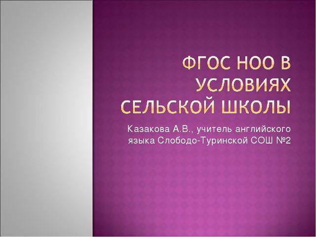 Казакова А.В., учитель английского языка Слободо-Туринской СОШ №2