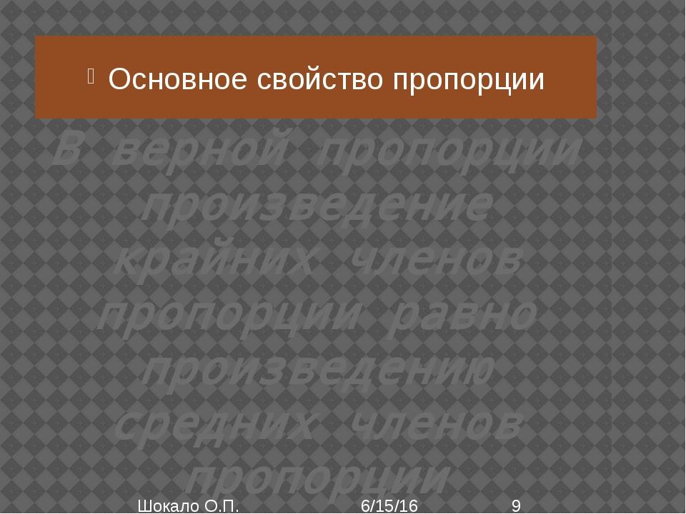 В верной пропорции произведение крайних членов пропорции равно произведению с...