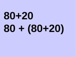 80+20 80 + (80+20)