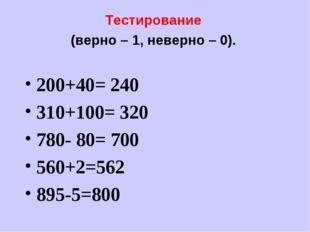 Тестирование (верно – 1, неверно – 0). 200+40= 240 310+100= 320 780- 80= 700
