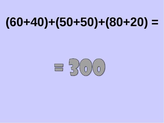 (60+40)+(50+50)+(80+20) =