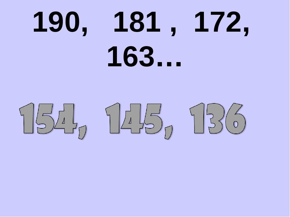 190, 181 , 172, 163…