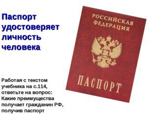 Паспорт удостоверяет личность человека Работая с текстом учебника на с.114, о