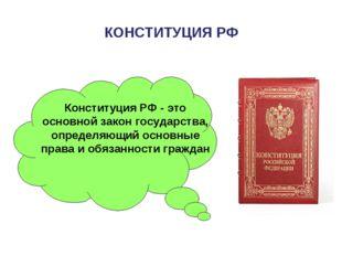 КОНСТИТУЦИЯ РФ Конституция РФ - это основной закон государства, определяющий