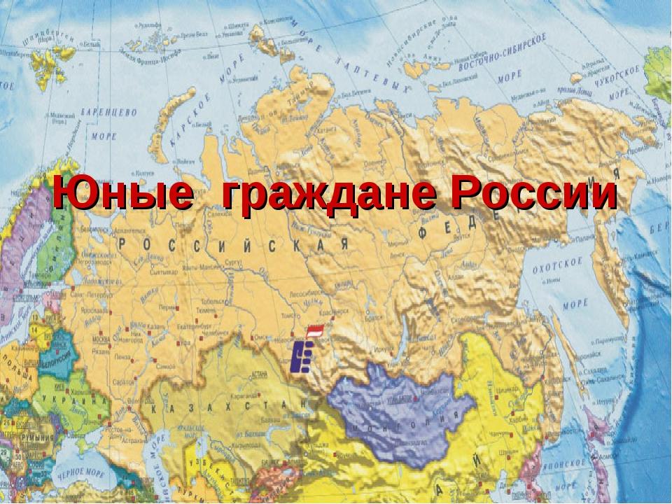 Юныe гражданe России
