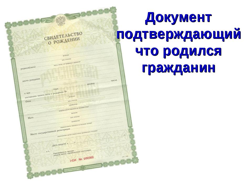 Документ подтверждающий что родился гражданин