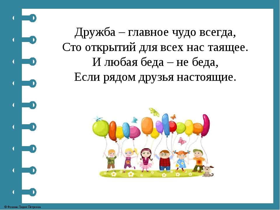 Дружба – главное чудо всегда, Сто открытий для всех нас таящее. И любая беда...