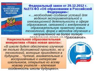 Федеральный закон от 29.12.2012 г. №273-ФЗ «Об образовании в Российской Федер