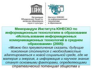 Меморандум Института ЮНЕСКО по информационным технологиям в образовании «Испо