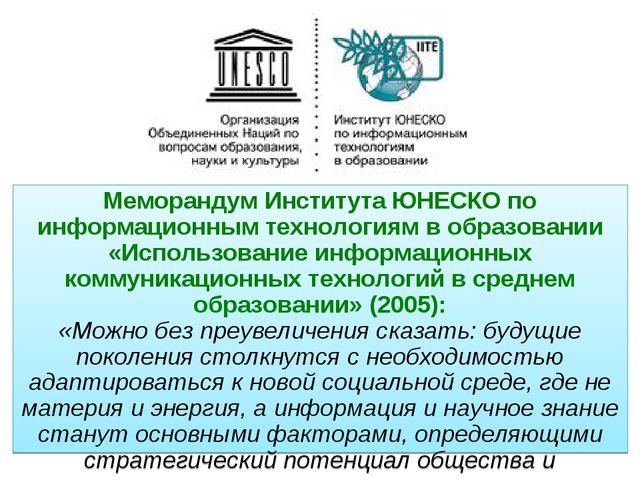 Меморандум Института ЮНЕСКО по информационным технологиям в образовании «Испо...