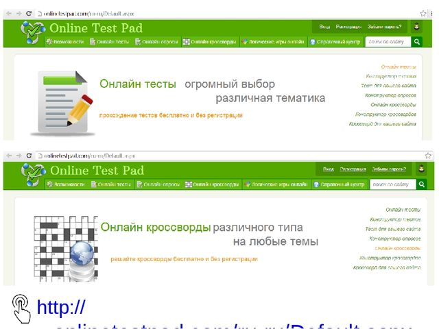 http://onlinetestpad.com/ru-ru/Default.aspx