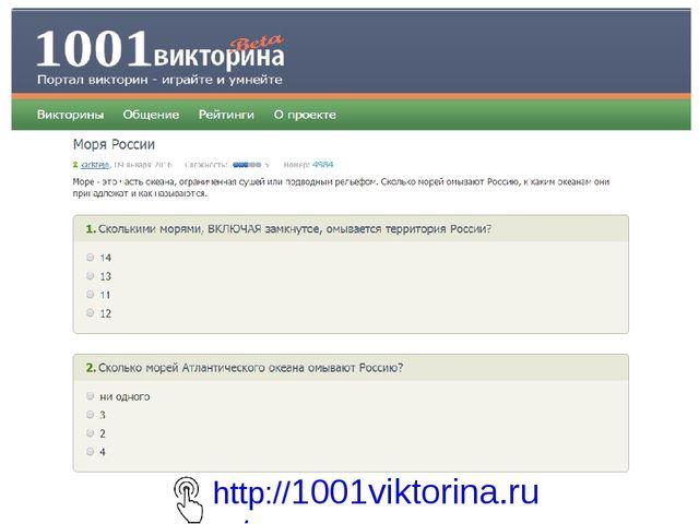 http://1001viktorina.ru/
