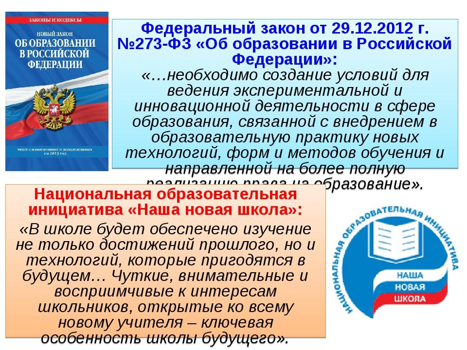 Федеральный закон от 29.12.2012 г. №273-ФЗ «Об образовании в Российской Федер...