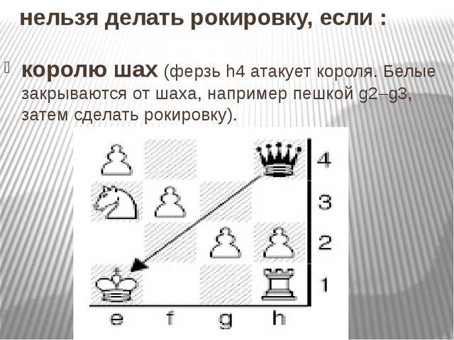 нельзя делать рокировку, если : королю шах(ферзь h4 атакует короля. Белые за...