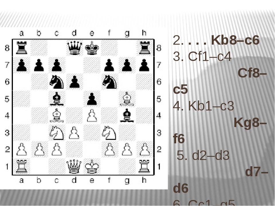 2.. . . Kb8–c6 3. Cf1–c4 Cf8–c5 4. Kb1–c3 Kg8–f6 5. d2–d3 d7–d6 6. Cc...