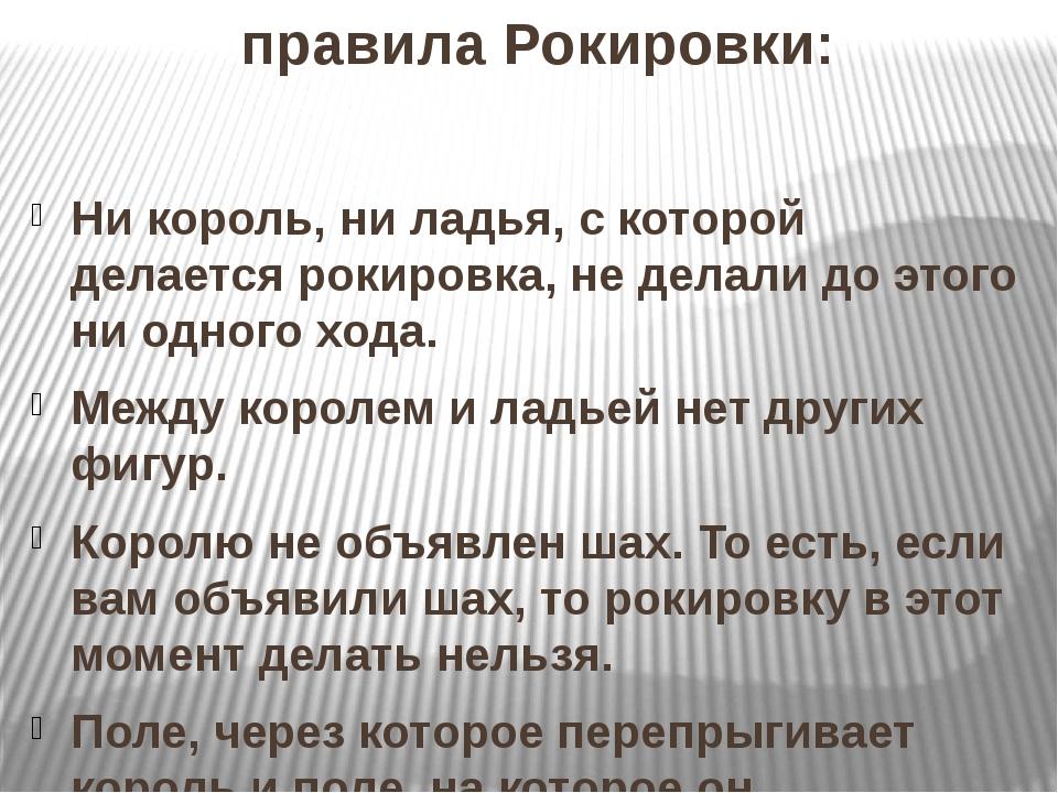 правила Рокировки: Ни король, ни ладья, с которой делается рокировка, не дела...